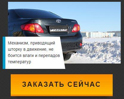 рамка шторка на номер авто в Ульяновске